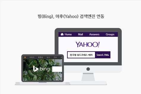 빙(Bing), 야후(Yahoo) 검색엔진 연동