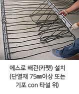 에스로배관(카펫)설치
