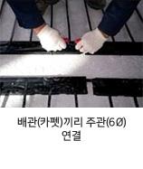 배관(카펫)끼리 주관 연결