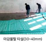 마감물탈 타설(30~40mm)